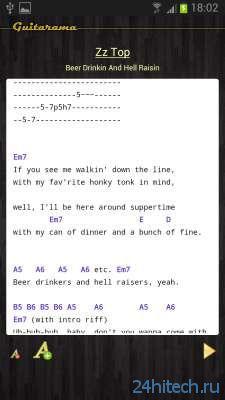 Guitarama 1.1.0 Поиск и просмотр аккордов к песням.