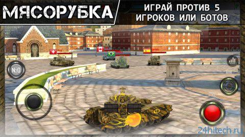 Iron Force 1.0 Многопользовательские танковые сражения