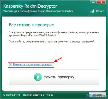 Kaspersky RakhniDecryptor v.1.0.0.0 - утилита для борьбы с вредоносной программой Trojan-Ransom.Win32.Rakhni
