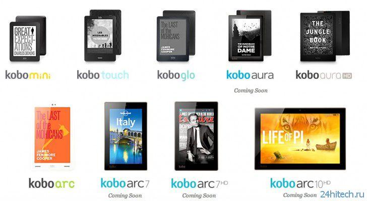 Kobo не обновляет, а дополняет существующую линейку продуктов