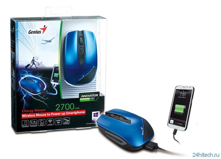 Мышь Genius Energy Mouse с аккумулятором для подзарядки мобильных устройств