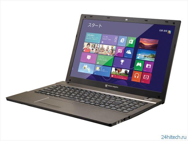 Ноутбук Mouse LuvBook LB-B500 с 15,6-дюймовым экраном