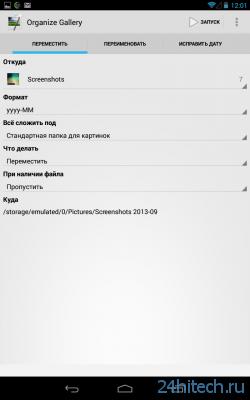 Organize Gallery 1.0.74 Сортировка фотографий
