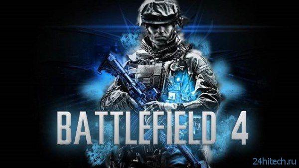 Открытое бета-тестирование Battlefield 4 начнется 1-ого октября
