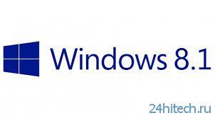 Пакеты Windows 8.1 и цены на них