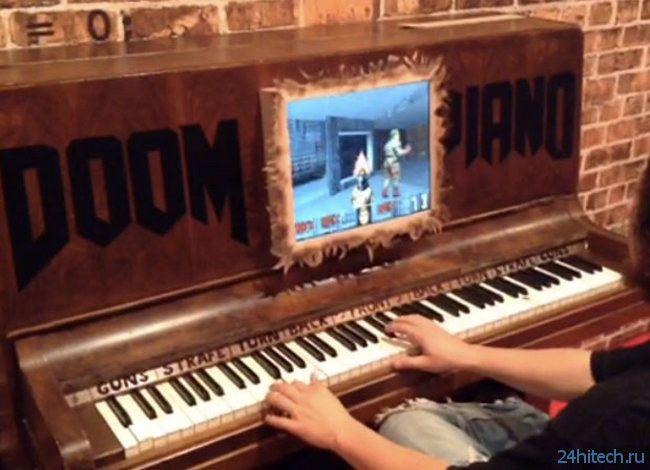Пианино в роли игрового контроллера для Doom