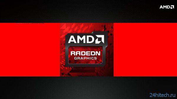 Практически вся линейка GPU AMD Volcanic Islands использует обновленные модели серии Radeon HD 7000
