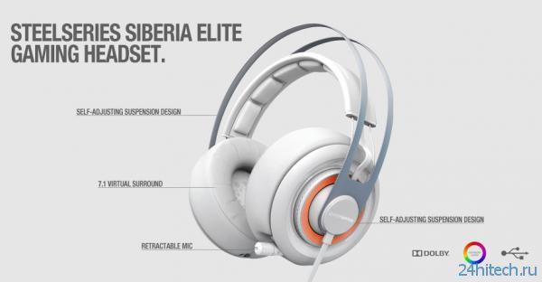 Представлена игровая гарнитура нового поколения – SteelSeries Siberia Elite