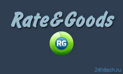 Rate&Goods 1.1 Гид по различным товарам