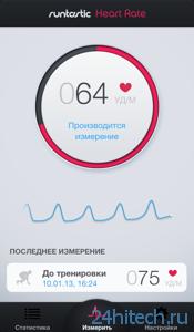 Runtastic Heart Rate PRO 1.1.1 Пульсометр