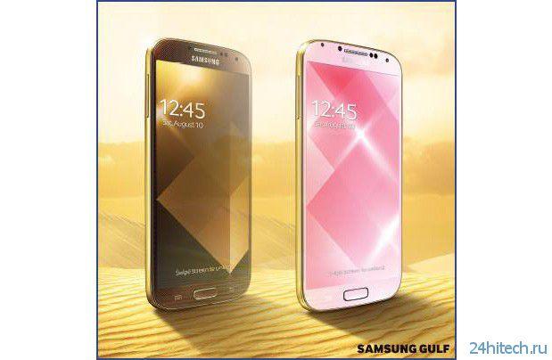 Samsung выпустит золотой Galaxy S4