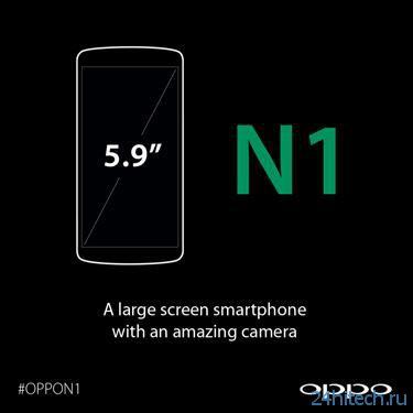 Смартфон Oppo N1 получит дисплей диагональю 5,9 дюйма