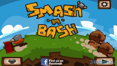 Smash'n'Bash 1.1 Аркада