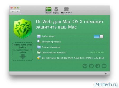 Состоялся выпуск Антивируса Dr.Web версии 9.0 для Mac OS X