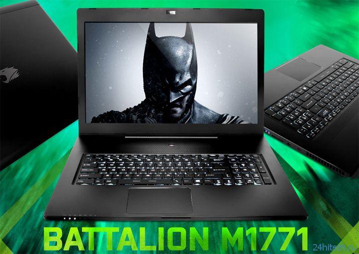 Тонкий игровой ноутбук iBuyPower Battalion M1771