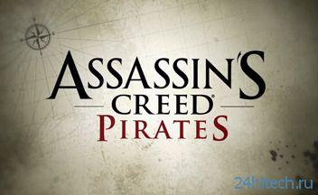 Ubisoft анонсировала Assassin's Creed: Pirates