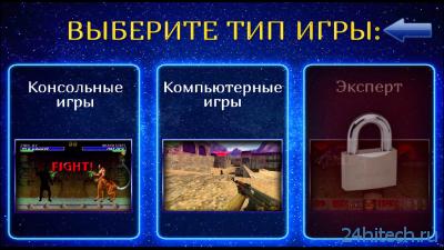 Угадай игру 1.0.0 Головоломка