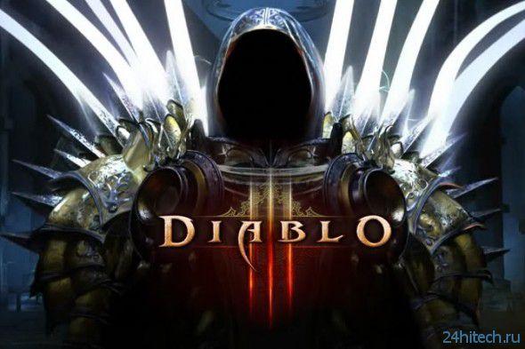 В Diablo 3 не будет оффлайн-режима