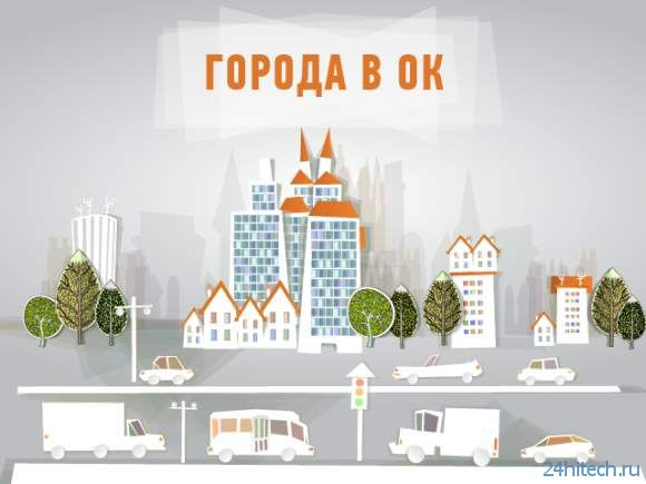 В «Одноклассниках» появились Города