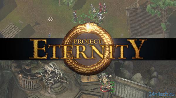 В Project Eternity можно будет захватывать крепости