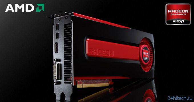 Видеокарты AMD Radeon могут получить новую систему обозначений