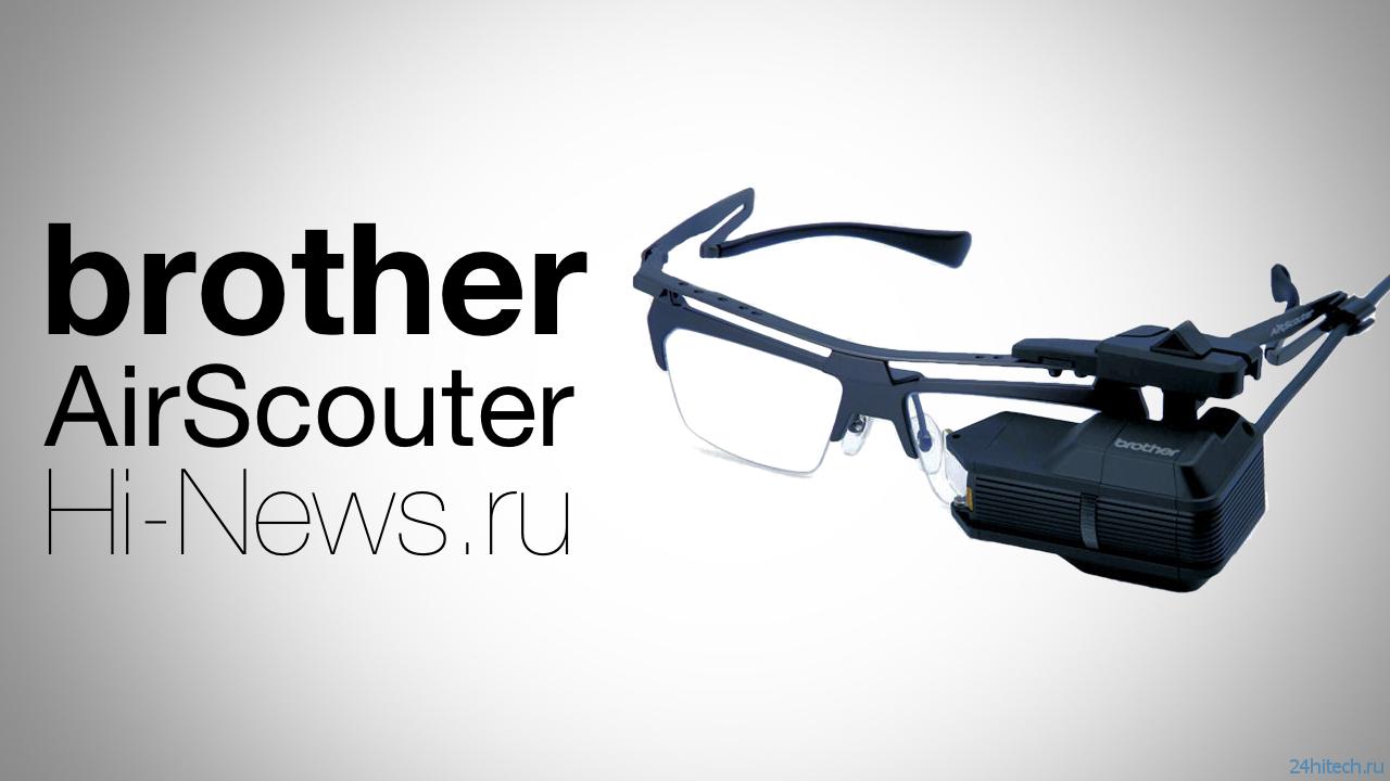 #видеообзор   Brother Glass AiRScooter —Очки-мониторы