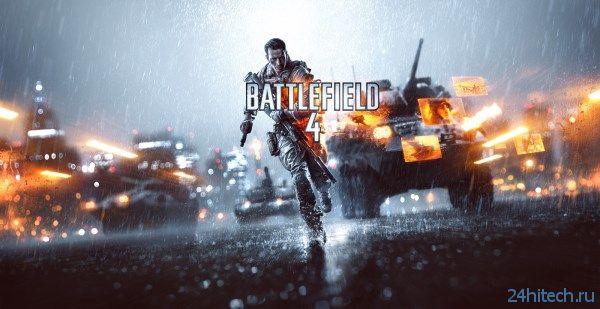 Battlefield 4 будет выпущена с 7 мультиплеерными режимами и 10 картами