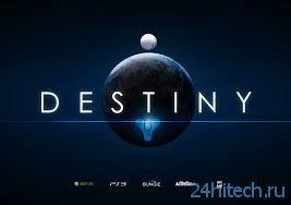 Бета-тестирование Destiny стартует в начале 2014 года