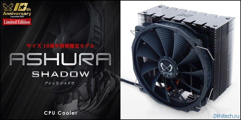 CPU-кулер Scythe ASHURA в юбилейной версии Shadow Edition