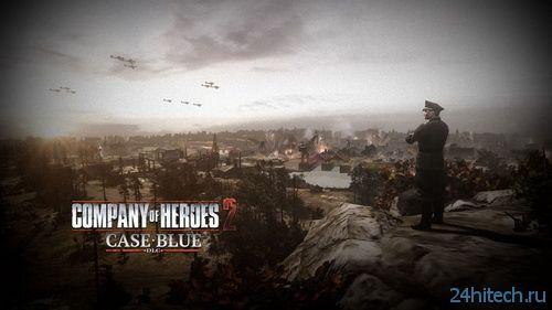 DLC Case Blue к Company of Heroes 2 позволит сразиться летом 1942 года