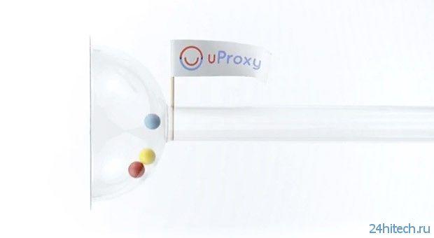Google поможет обойти цензуру в Интернете с помощью uProxy