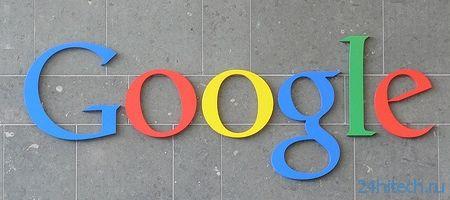 Лига безопасного Интернета: «Google угрожает цифровому суверенитету России»
