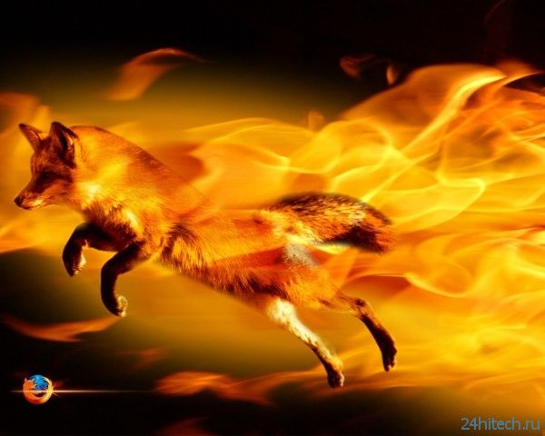 Mozilla Firefox 25 доступен для загрузки
