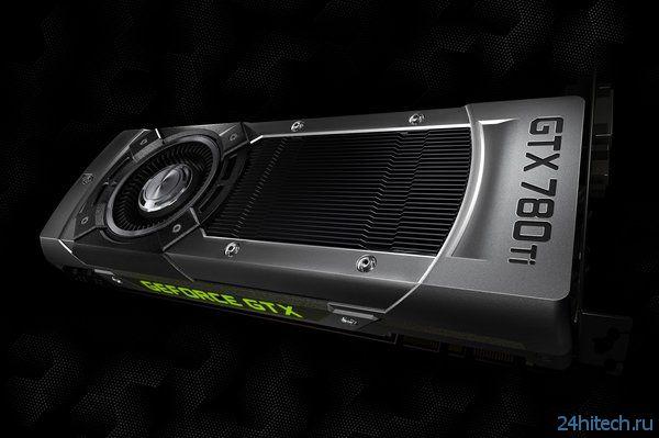 NVIDIA анонсировала видеокарту GeForce GTX 780 Ti