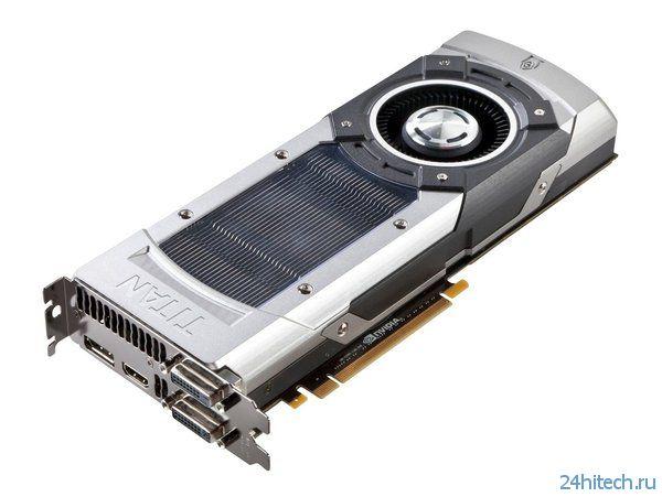 NVIDIA планирует снижение цен на старшие графические решения Kepler