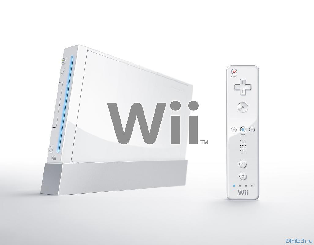 Nintendo официально прекратила производство консоли Wii
