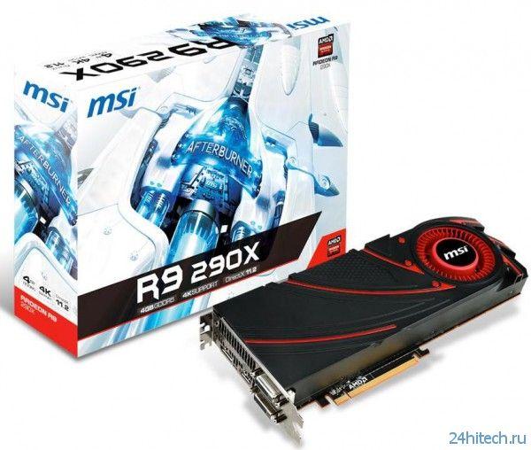 Новые видеокарты серии MSI Radeon R9 290X с улучшенной элементной базой и игрой Battlefield 4