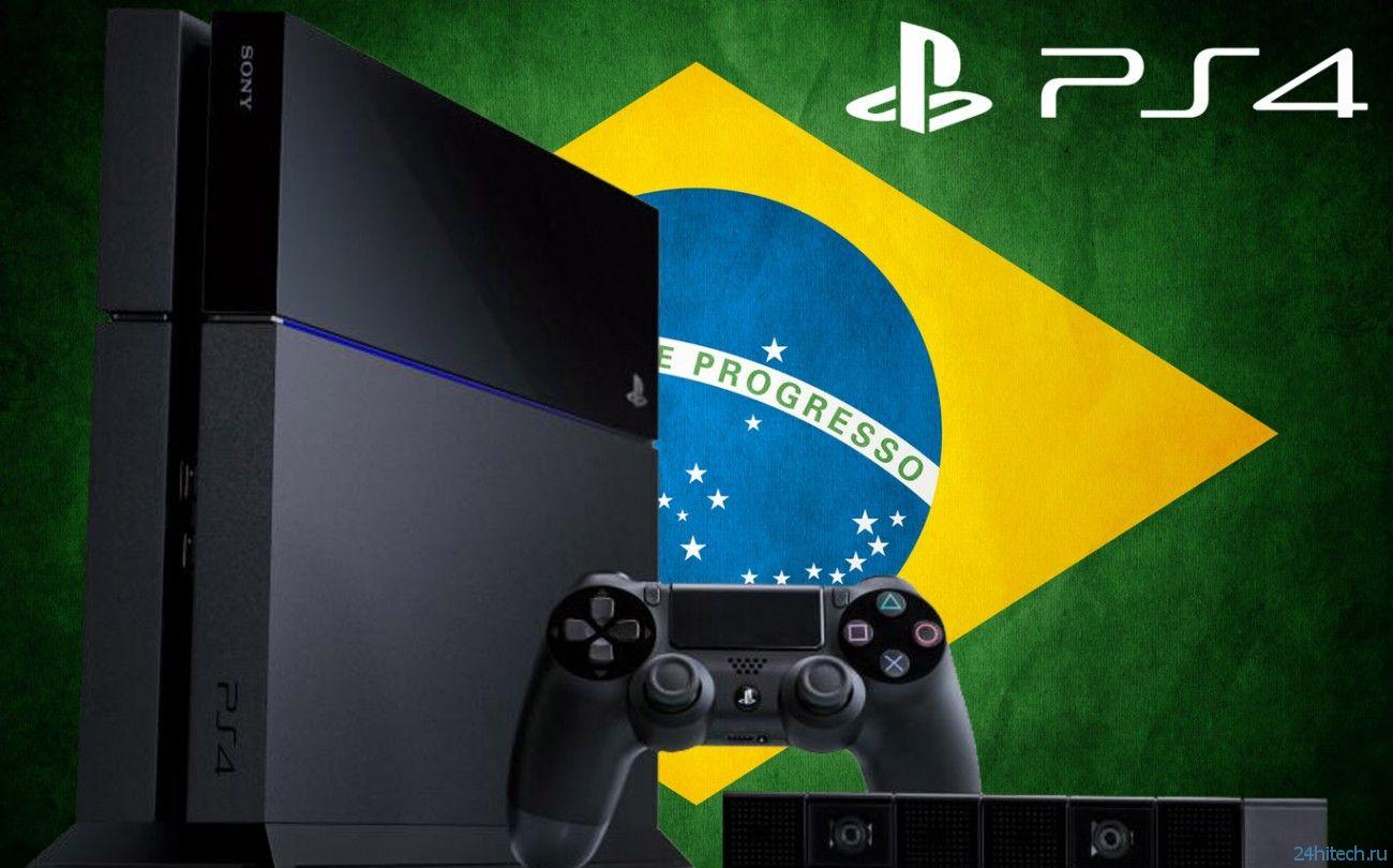 Playstation 4 будет стоить сумасшедших денег в странах Южной Америки