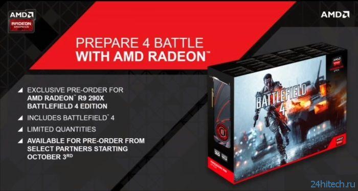 Поставки AMD Radeon R9 290X Battlefield 4 Edition будет серьёзно ограничены