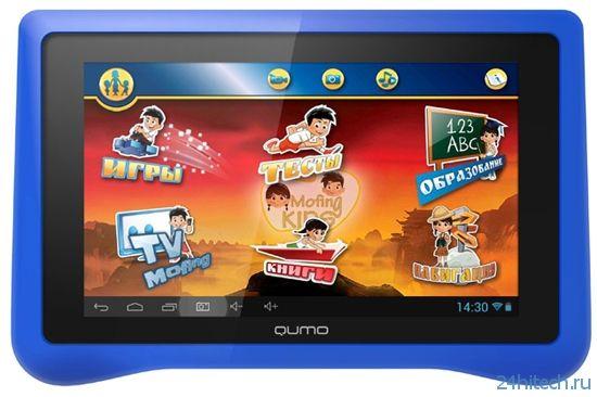"""QUMO выпустила 7""""планшет Kids Tab для детей"""