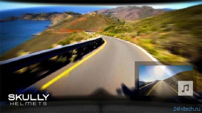 Шлем Skully P1 включает камеру заднего вида и дополненную реальность