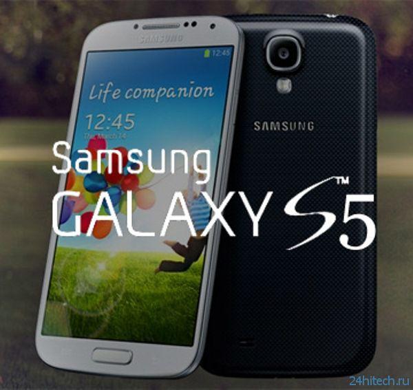 Слухи: Samsung Galaxy S5 и новый восьмиядерный чип Exynos 6