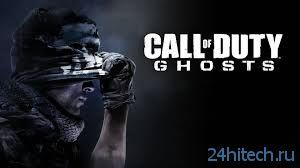 В Call of Duty: Ghosts открылась ранняя регистрация кланов