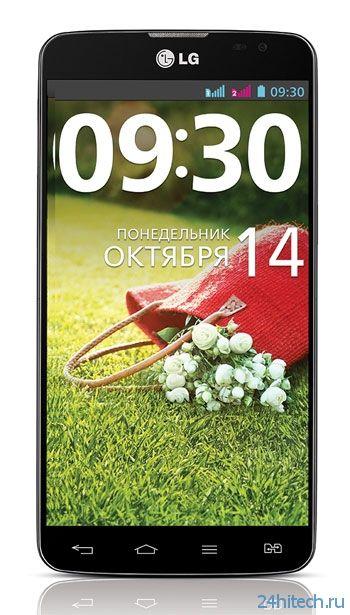В России поступил в продажу двухсимник LG G Pro Lite Dual (D686) по цене 12 990 рублей