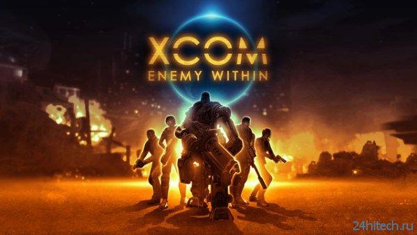 В XCOM: Enemy Within появится новая фракция EXALT