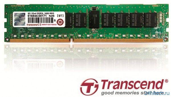 Высокопроизводительная серверная память Transcend с пониженным рабочим напряжением