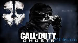 Анонсирован новый игровой режим Call of Duty: Ghosts – Extinction