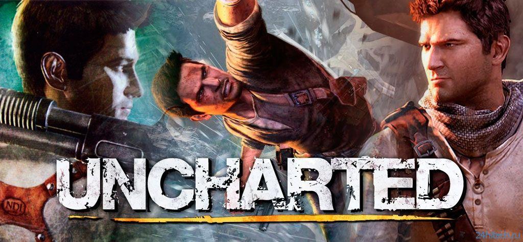 Анонсирована новая Uncharted для PlayStation 4