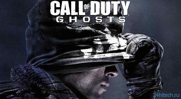 Call of Duty: Ghosts работает на Xbox One более плавно, чем на PS4