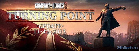 Дополнение Company of Heroes 2: Turning Point будет бесплатным